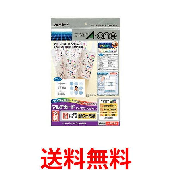 A-one 51229 エーワン マルチカード 名刺 両面フォト光沢紙 60枚分 送料無料 【SJ03332】
