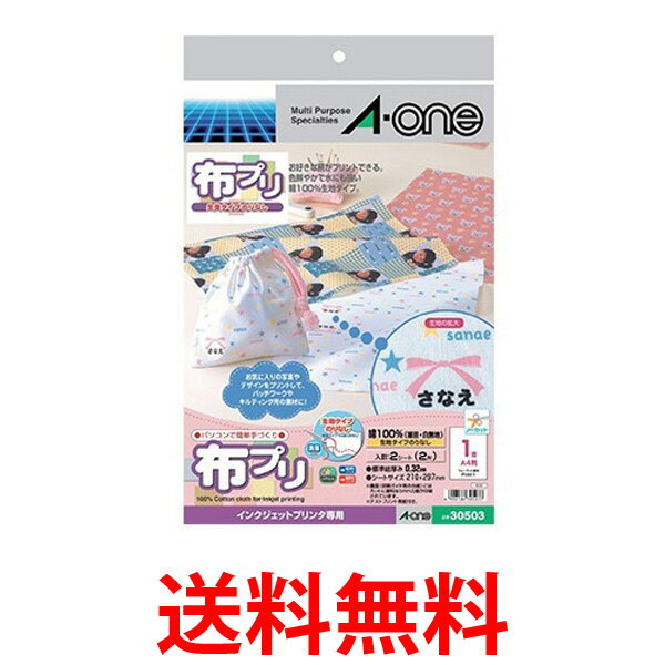 A-one 30503 エーワン 布プリ 生地タイプ 白 2シート A4判 ノーカット 送料無料 【SJ03567】