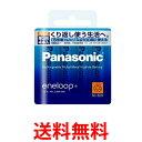 Panasonic BK-3MCC/4 パナソニック BK3MCC4 eneloop エネループ 単3形 充電池 4本 パック スタンダードモデル 送料無料 【...
