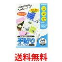 Nakabayashi TLF-011 ナカバヤシ TLF011 手貼りラミフィルム A4対応 ラミネートフィルム 送料無料 【SJ05058】