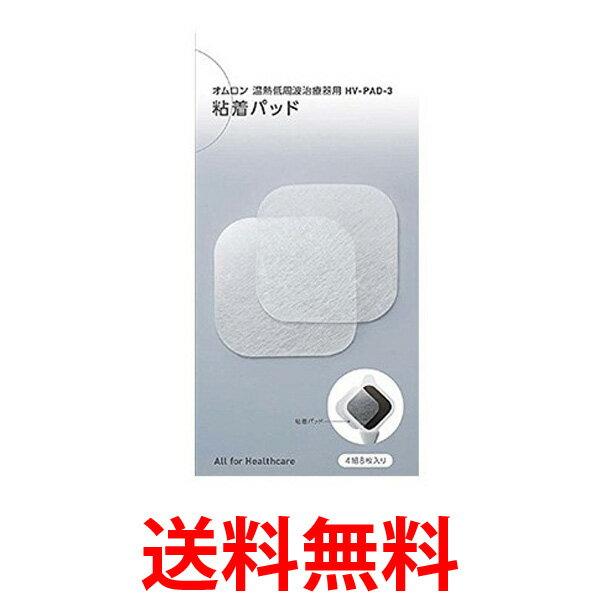 OMRON HV-PAD-3 オムロン HVPAD3 低周波治療器用 粘着パッド 送料無料 【SJ05195】