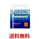 Panasonic eneloop BK-4MCC/4 単4形 充電池 4本パック スタンダードモデル パナソニック エネループ BK4MCC4 送料無料 【S...