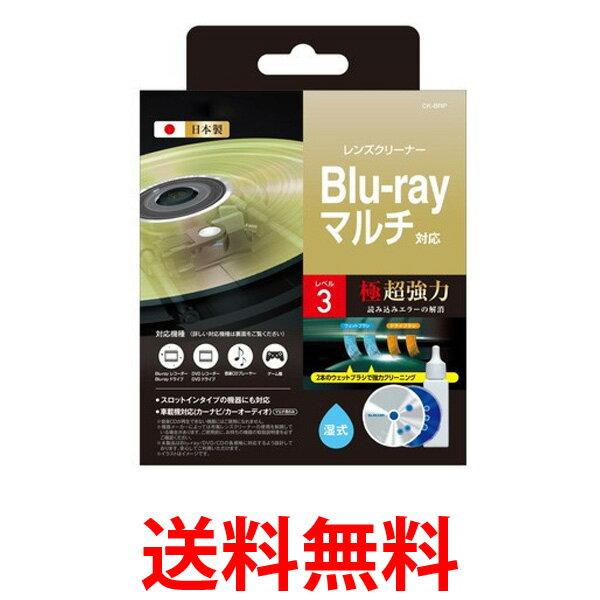 ELECOM CK-BRP エレコム CKBRP ブルーレイ & CD / DVD レンズクリーナー / 超強力読込回復湿式 マルチレンズクリーナー ( 湿式タイプ ) 送料無料 【SJ05557】