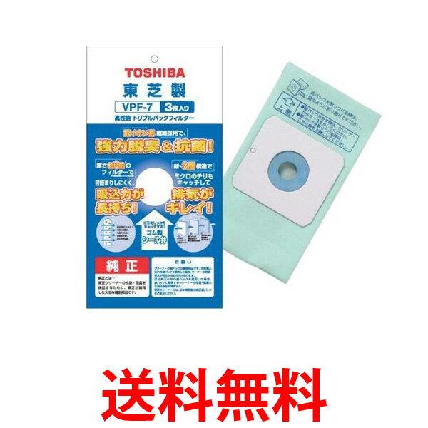 TOSHIBA VPF-7 東芝 VPF7 高性能 トリプルパックフィルター 掃除機用 紙パック 純正 送料無料 【SJ05790】