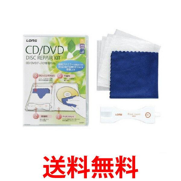 LOAS CN-607 ロアス CN607 CD / DVD ディスクキズ修復キット 送料無料 【SJ05797】