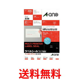 A-one 72210 エーワン ラベルシール A4サイズ プリンタ兼用 10面 22枚 72210 送料無料 【SJ05889】