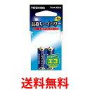 東芝 アルカリ電池単5形2本(エコパック) LR1H 2EC 乾電池 インパルス IMPULSE 送料無料 【SJ06305】