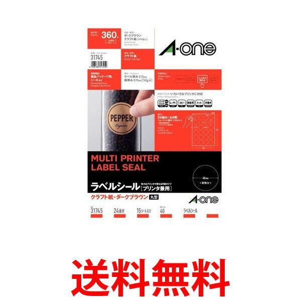 A-one 31745 エーワン ラベルシール プリンタ兼用 クラフト紙 ダークブラウン 丸型 24面 15枚 送料無料 【SJ06395】