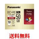 Panasonic LM-BE50P10 パナソニック LMBE50P10 録画用2倍速ブルーレイ片面2層50GB(書換型)10枚 送料無料 【SK00047】