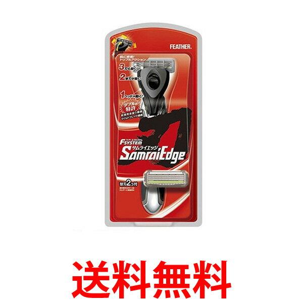 FEATHER Safety Razor フェザー安全剃刀 フェザー Samurai Edge エフシステム サムライエッジ ホルダー 替刃2個付 (日本製) 送料無料 【SK00081】