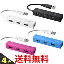 iBUFFALO 4ポート バスパワー スタンダード USBハブ BSH4U25BK BSH4U25WH BSH4U25PK BSH4U25BL 送料無料 【S...