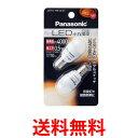 《送料無料》Panasonic LDT1LHE122T パナソニック LED電球 E12口金 常夜灯 電球色相当(0.5W) 小丸電球タイプ 2個入 電球 電灯...