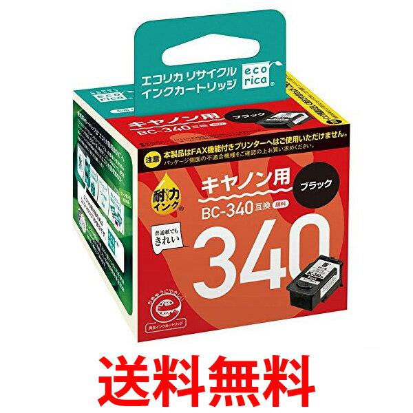 エコリカ CANON純正対応 BC-340 互換インク リサイクルインクカートリッジ ブラック 黒 キャノン ECI-C340B-V 送料無料 【SK01241】