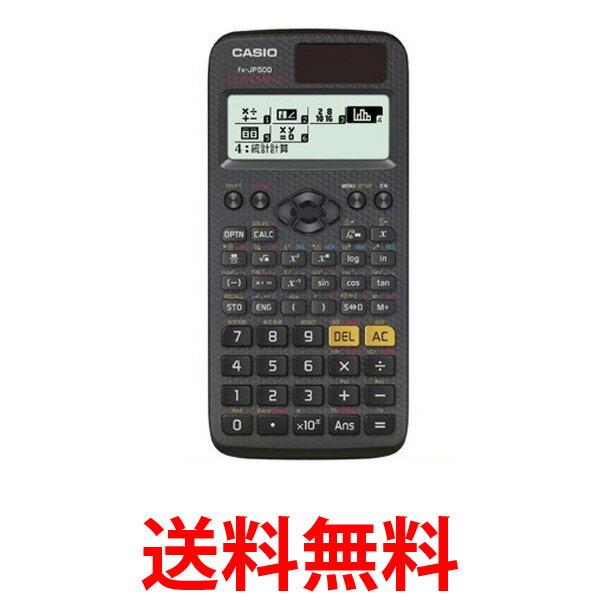 CASIO FX-JP500-N カシオ 電卓 関数電卓 高精細 日本語表示 関数・機能500以上 土地家屋調査士試験対応 送料無料 【SK01489】