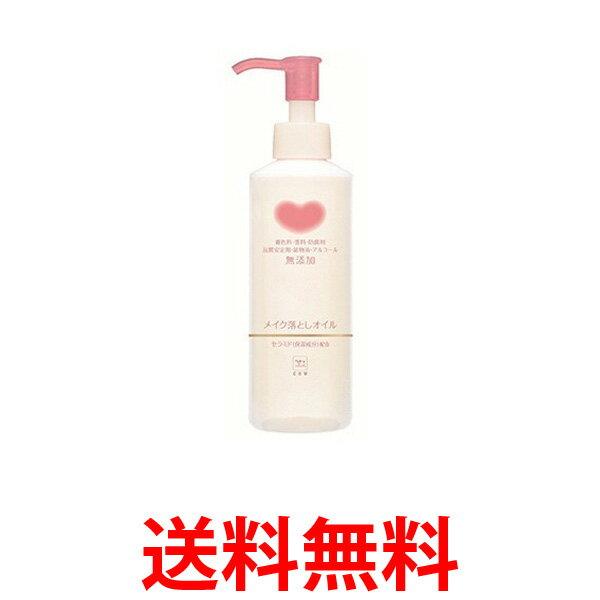 カウブランド無添加 メイク落としオイル 150ml フェイスケア 牛乳石鹸 送料無料 【SK03545】