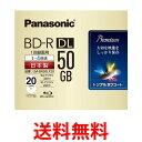 《送料無料》Panasonic LM-BR50LP20 パナソニック LMBR50LP20 録画用4倍速ブルーレイ 片面2層 50GB 追記型 20枚 BD-R DL プリンタブル 純正品 【SK04