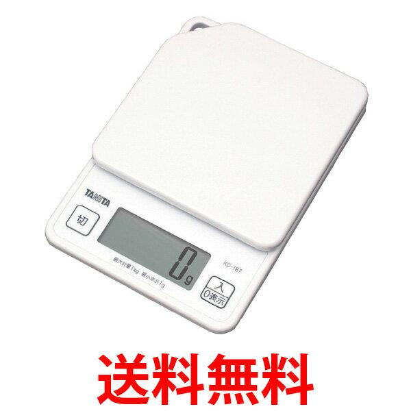 TANITA KD-187-WH タニタ デジタルクッキングスケール 1kg ホワイト 計量 量り はかり KD187WH 送料無料 【SK04795】