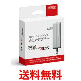 New ニンテンドー3DS ACアダプター 充電器 New3DS/New3DSLL/3DS/3DSLL/DSi兼用 WAP-A-AD 送料無料 【SK04806】
