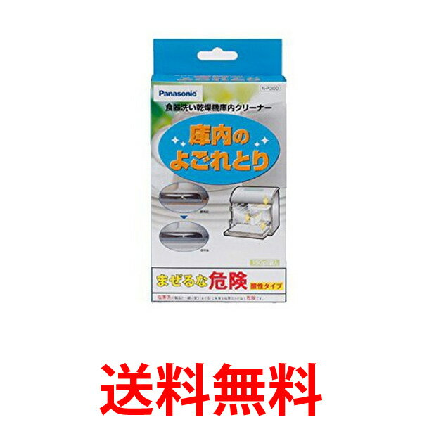 Panasonic 食器洗い乾燥機用庫内クリーナー(150g×2袋) N-P300 パナソニック 送料無料 【SK04893】