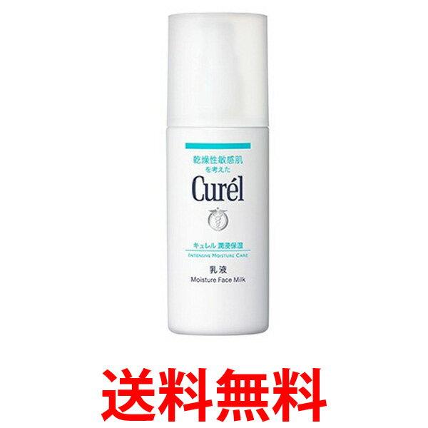 Curel キュレル 乳液 120ml 医薬部外品 Kao 花王 乾燥性敏感肌 送料無料 【SK05132】