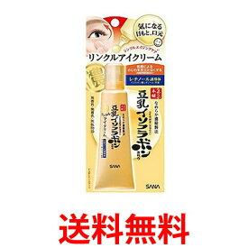 SANA サナ なめらか本舗 豆乳イソフラボン含有の リンクルアイクリーム 25g 常盤薬品 送料無料 【SK05146】