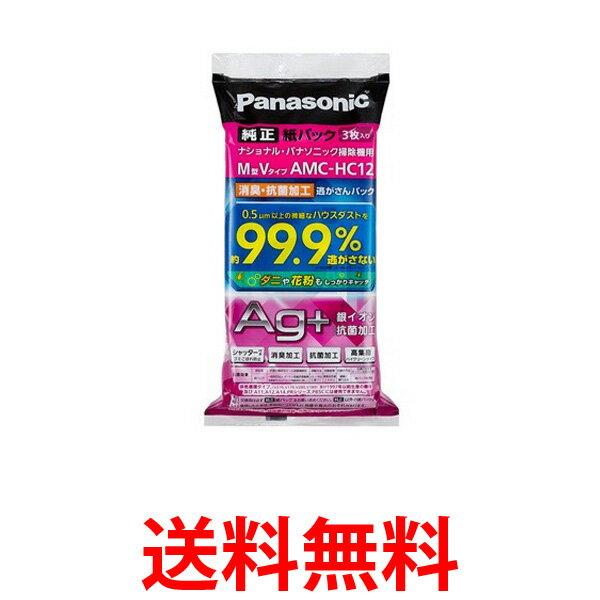 Panasonic AMC-HC12 交換用 逃がさんパック 消臭 ・ 抗菌加工 M型Vタイプ 3枚入り パナソニック 掃除機用 紙パック AMCHC12 送料無料 【SK05214】