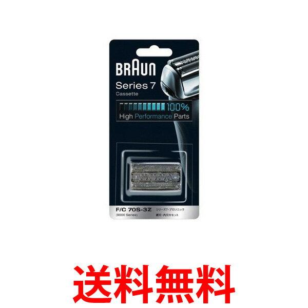 ブラウン 替刃 シリーズ7用 網刃・内刃一体型カセット F/C70S-3Z 正規品 シルバー 送料無料 【SJ05224】