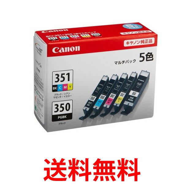 Canon BCI-351+350/5MP キヤノン キャノン BCI3513505MP 純正 インク カートリッジ 5色 マルチパック BCI-351(BK/C/M/Y)+BCI-350 送料無料 【SK05225】