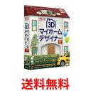 《送料無料》MEGASOFT 3Dマイホームデザイナー12 メガソフト 【SK05427】