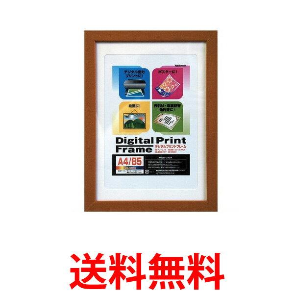 Nakabayashi デジタル プリント フレーム 写真 A4 B5 フ-DPW-A4-BR ブラウン 送料無料 【SK05430】