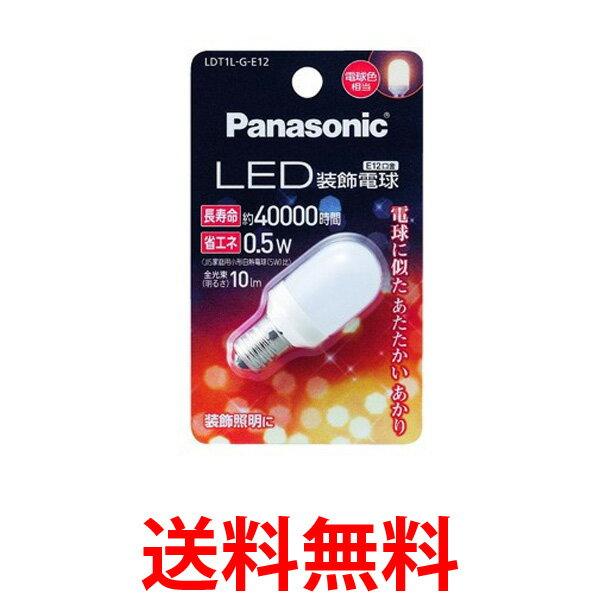 パナソニック LED電球 密閉形器具対応 E12口金 電球色相当(0.5W) T型タイプ LDT1LGE12 送料無料 【SK05541】