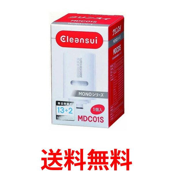 三菱レイヨン クリンスイ MONOシリーズ 交換カートリッジ MDC01S MITSUBISHI RAYON 浄水器用 1個入 物質 除去 13+2 送料無料 【SK05763】