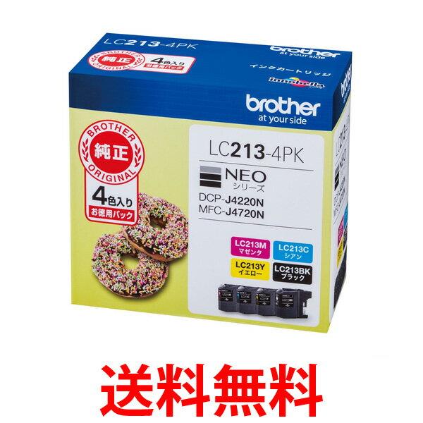 brother LC213-4PK ブラザー LC2134PK 純正 インクカートリッジ お徳用 4色パック 送料無料 【SK05908】