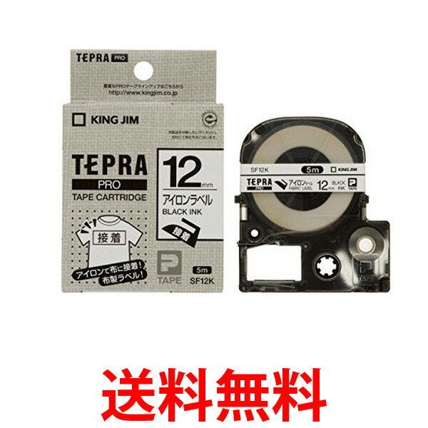 キングジム テープカートリッジ テプラPRO アイロンラベル SF12K 送料無料 【SK05940-Q】