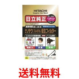HITACHI GP-130FS 日立 GP130FS ナノテク プレミアム 衛生フィルター (こぼさんパック) CV-型 紙パック 3枚入り 送料無料 【SK06085】