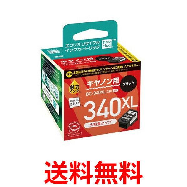 エコリカ リサイクルインクカートリッジ CANON ブラック 黒 キャノン BC-340XL互換インク ECI-C340XLB-V 送料無料 【SK06130】