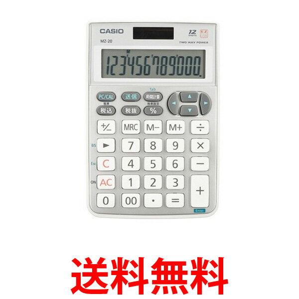 CASIO MZ-20SR-N カシオ MZ20SRNテンキー電卓 ジャストタイプ 12桁 電卓 送料無料 【SK06404】