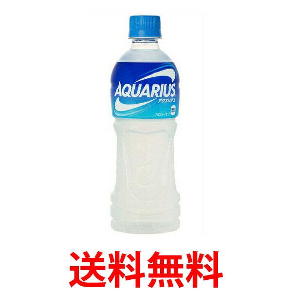 コカ・コーラ社製品 アクエリアス500mlPETペットボトル ※数量は48本単位でご注文下さい 送料無料 【d01-48c2】