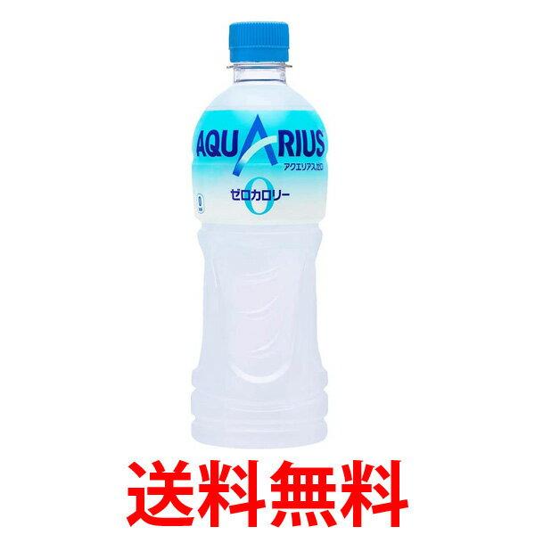 コカ・コーラ社製品 アクエリアスゼロ500mlPET ペットボトル 2ケース 48本 ※数量は48本単位でご注文下さい 送料無料 【d02-48c2】