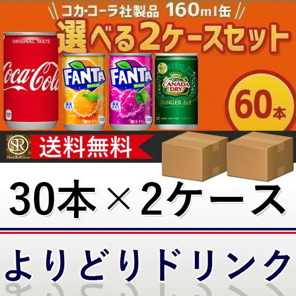 コカ・コーラ社製品 160ml缶 30本入り よりどり 2ケース 60本セット コカコーラ Qoo スプライト ジンジャエール 送料無料 【d04-9】