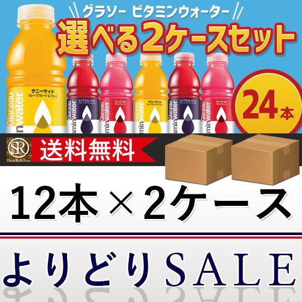 グラソー ビタミンウォーター コカ・コーラ社製品 500mlペットボトル 12本入り よりどり 2ケース 24本 セット グラソービタミンウォーター 送料無料 【d07-9】