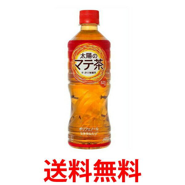 コカ・コーラ社製品 太陽のマテ茶525ml 2ケース 48本 ペットボトル ※数量は48本単位でご注文下さい 送料無料 【d09-48c2】