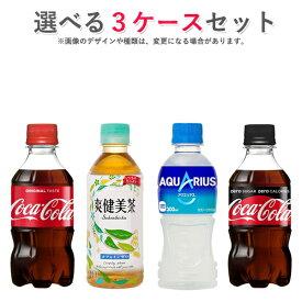 ポイント最大25 コカ・コーラ社製品 300ml小型ペットボトル 24本入り よりどり 3ケース 72本セット コカコーラゼロ ファンタ 綾鷹 爽健美茶 送料無料 【d09-9】