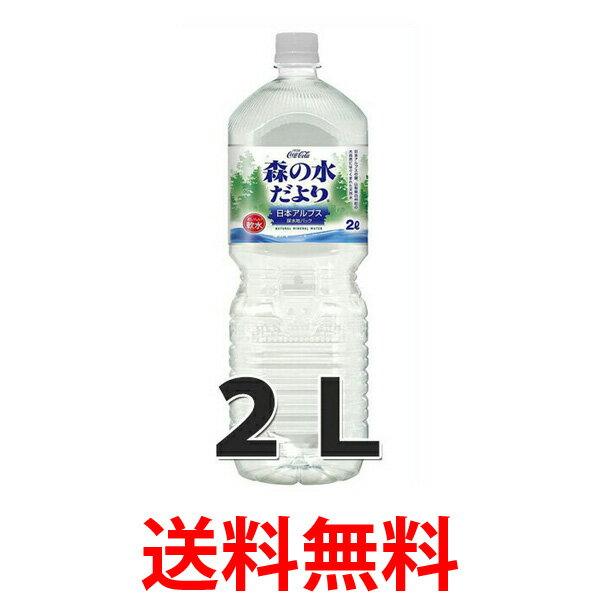 コカ・コーラ社製品 森の水だより 大山山麓 天然水 ペコらくボトル 2LPET 2ケース 12本※数量は12本単位でご注文下さい 送料無料 【d102-12c2】