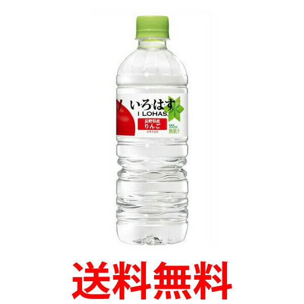 コカ・コーラ社製品 い・ろ・は・す りんご リンゴ 555mlPET 1ケース 24本 いろはすりんご 送料無料 【d108-0】
