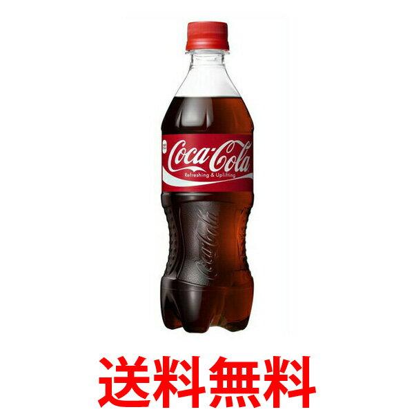 コカ・コーラ社製品 コカ・コーラ500mlPET ペットボトル コカコーラ 2ケース 48本 ※数量は48本単位でご注文下さい 送料無料 【d11-48c2】