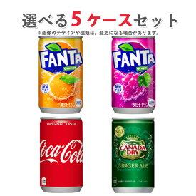 コカ・コーラ社製品 160ml缶 30本入り よりどり 5ケース 150本セット コカコーラ Qoo ジンジャエール 送料無料 【d11-9】