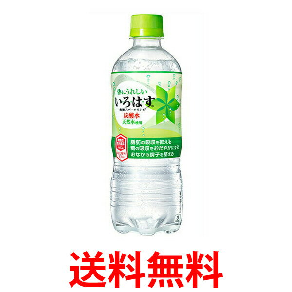 コカ・コーラ社製品 い・ろ・は・す 無糖スパークリング 515mlPET 1ケース 24本 いろはす 炭酸水 ダイエット 機能性表示食品 送料無料 【d126-0】