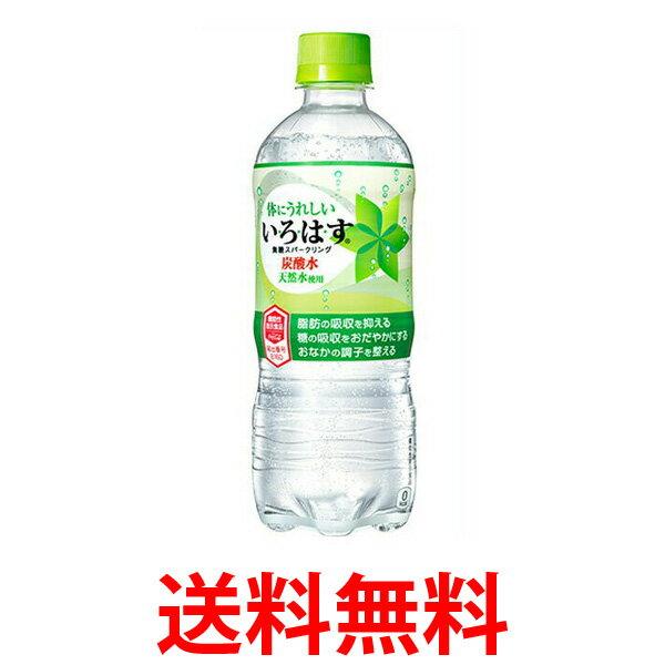 コカ・コーラ社製品 い・ろ・は・す 無糖スパークリング 515mlPET 2ケース 48本 いろはす 炭酸水 ダイエット 機能性表示食品 ※数量は48本単位でご注文下さい 送料無料 【d126-48-c2】
