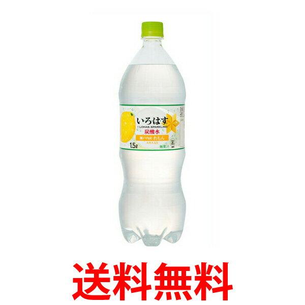 コカ・コーラ社製品 い・ろ・は・す スパークリングれもん 1.5LPET 2ケース 16本 ペットボトル 送料無料 【d20-2】